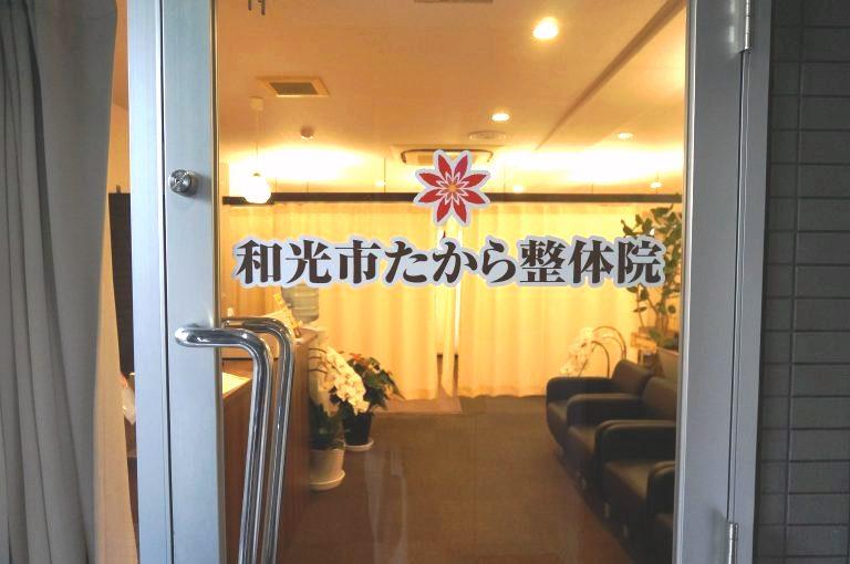 和光市たから整体院の入り口です